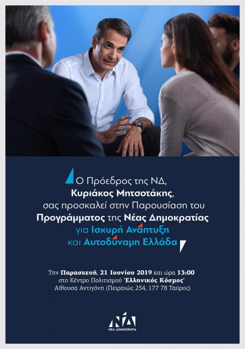 https://nd.gr/sites/ndmain/files/docs/newsletter/inv-ekloges.jpeg?utm_source=phplist366&utm_medium=email&utm_content=HTML&utm_campaign=%CE%A0%CF%81%CF%8C%CF%83%CE%BA%CE%BB%CE%B7%CF%83%CE%B7+-+%CE%A0%CE%B1%CF%81%CE%BF%CF%85%CF%83%CE%AF%CE%B1%CF%83%CE%B7+%CE%A0%CF%81%CE%BF%CE%B3%CF%81%CE%AC%CE%BC%CE%BC%CE%B1%CF%84%CE%BF%CF%82+%CF%84%CE%B7%CF%82+%CE%9D%CE%AD%CE%B1%CF%82+%CE%94%CE%B7%CE%BC%CE%BF%CE%BA%CF%81%CE%B1%CF%84%CE%AF%CE%B1%CF%82