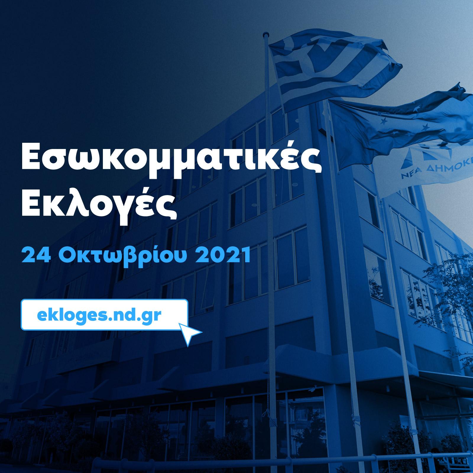 Εσωκομματικές εκλογές ΝΔ 2021